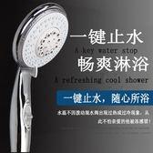 淋浴蓮蓬頭噴頭手持帶開關可止水浴室家用淋雨沐浴多功能蓮蓬頭套裝 挪威森林