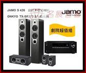 《名展影音》超值組 ~ 丹麥 Jamo S426HCS3  +Onkyo (TX-SR373 ) 5聲道家庭劇院喇叭