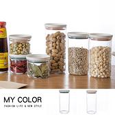 保鮮罐 密封罐 置物罐 儲物罐 零食罐 調味罐 收納罐 保鮮盒 700ML 圓桶密封儲物罐【P507】MY COLOR