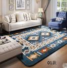 幸福居*維科家紡地中海地毯客廳 臥室床邊滿鋪茶幾毯 現代簡約長方形地毯(尺寸:160*230CM)