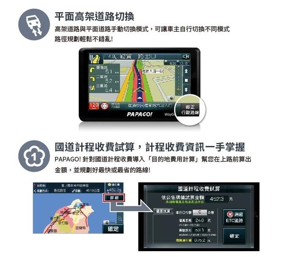 【現貨】PAPAGO WayGO 270【贈遮光罩+吸盤救星+螢幕保護貼】5吋衛星導航 GPS 區間測速 手持導航