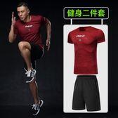 男士跑步運動套裝夏季透氣吸汗速干衣薄款短袖上衣休閒寬鬆健身服gogo購