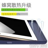 蘋果ipad air2保護套2017新款ipad皮套air1硅膠9.7寸超薄平板殼