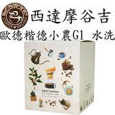 【CoffeeBreaks】衣索比亞 西達摩谷吉 夏奇索 歐德楷德小農 水洗G1手沖包(10gx10包入)