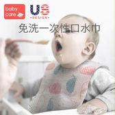 嬰兒口水巾 一次性圍兜柔軟小方巾小孩防水圍兜便攜飯兜 歐韓時代