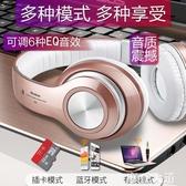 無線藍芽耳機頭戴式手機電腦通用耳麥音樂運動吃雞插卡游戲男女生韓版『摩登大道』