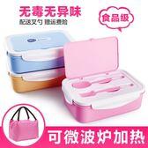 學生便當盒餐盒兒童便攜水果盒成人三分格分隔微波爐加熱專用飯盒好康免運