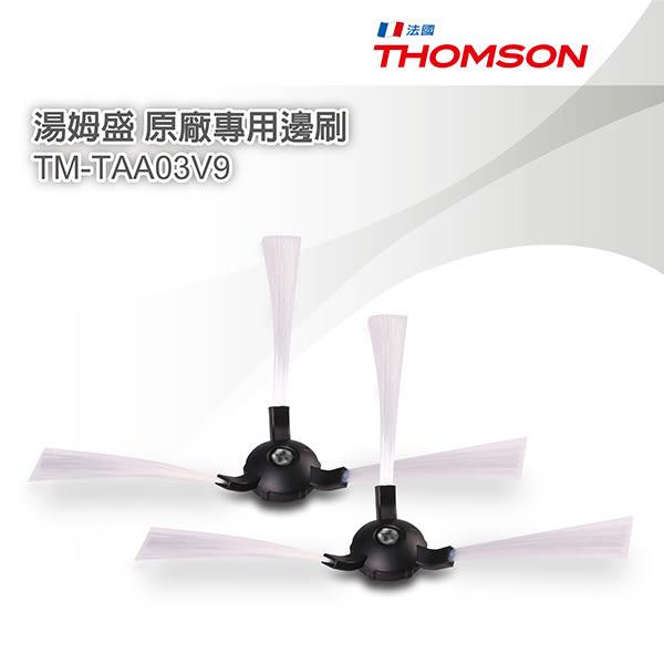 THOMSON機器人TM-SAV09DS 專用禮盒組TM-TAA05V9