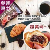 SIMSEK 超濃郁內餡可可夾心可頌麵包10入組50g/個【免運直出】