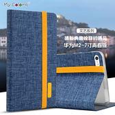 華為 MediaPad T2 7.0 Pro 平板皮套 智慧休眠全包防摔保護套 時尚簡約布藝平板電腦保護殼M2青春版7吋