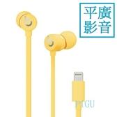 平廣 Beats urBeats3 黃色 耳機 送袋台灣蘋果公司貨保一年 具備 Lightning 接頭 連接器 版本