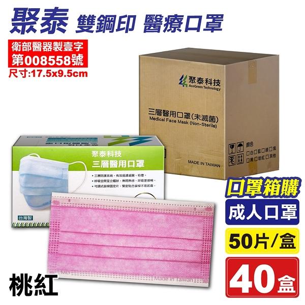 (箱購) 聚泰 聚隆 雙鋼印 成人醫療口罩 (桃紅) 50入X40盒 (台灣製造 CNS14774) 專品藥局【2017429】
