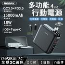 15000mAh 自帶線 行動電源 快充 iOS+Type-C充電線 手機支架 18W QC3.0+PD3.0