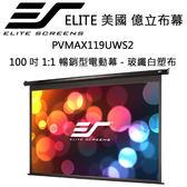 Elite Screens 美國 億立 布幕 【 PVMAX119UWS2 】 100吋 1:1 暢銷型玻纖布電動幕*