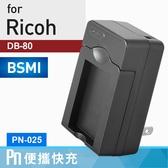 Kamera Ricoh DB-80 高效充電器 PN 保固1年R50 可加購 電池(PN-025)