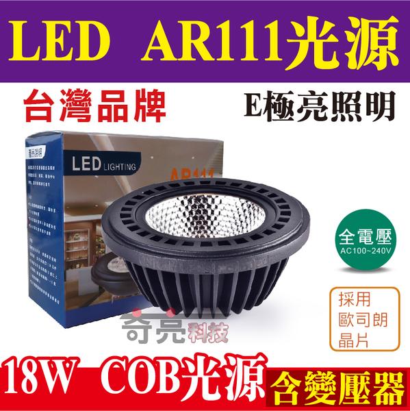 E極亮 LED AR111 18W COB光源 採OSRAM歐司朗燈珠 全電壓【奇亮科技】含稅