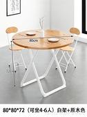 可折疊圓桌餐桌家用小戶型現代簡約休閒圓形桌子洽談桌椅組合飯桌 新品全館85折 YTL