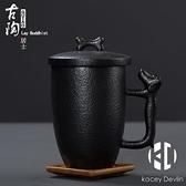 泡茶杯帶蓋過濾茶杯陶瓷 辦公過濾杯家用濾茶旺財馬克杯喝茶杯【Kacey Devlin】
