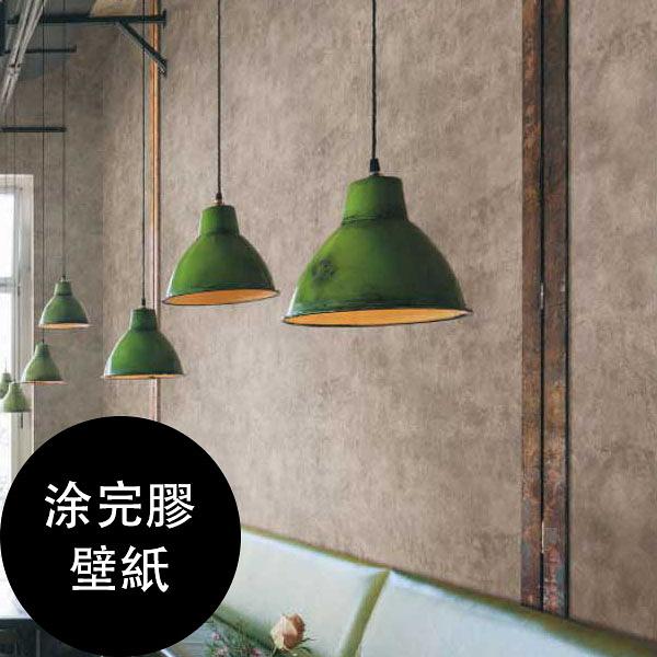 工業風水泥牆  混凝土紋壁紙 門市 店面壁紙 日本製 LW-2746【帶膠壁紙- 單品5m起訂】