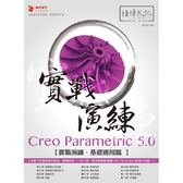 Creo Parametric 5.0 實戰演練:基礎應用篇