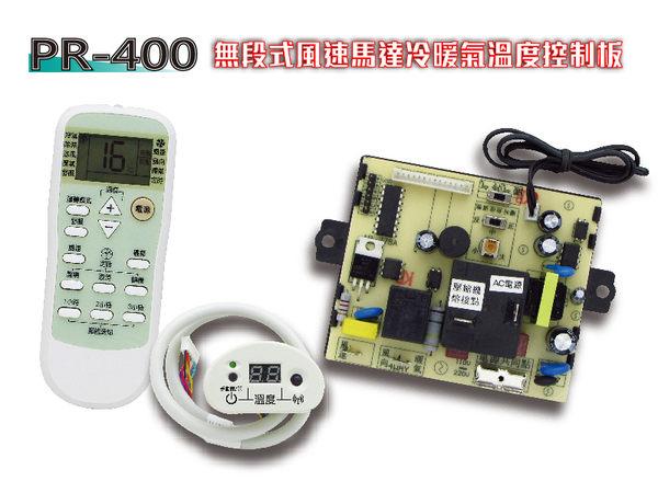 【PR-400】 (無段式風速馬達機板) 兩用機板 冷氣機板 冷氣機電腦板 冷氣機微電腦控制器