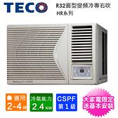 TECO東元2-4坪一級R32變頻冷專右吹窗型冷氣 MW22ICR-HR1~含基本安裝+舊機回收