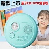 CD機 復讀機光盤學習機同步小學初中高中學生英語課本便攜隨身聽藍芽U盤光碟機家用 爾碩LX