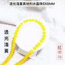 【Ruby工作坊】NO.36Y優質透光深黃水晶珠6X8MM一串(加持祈福)