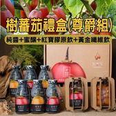 樹蕃茄禮盒【尊爵組】