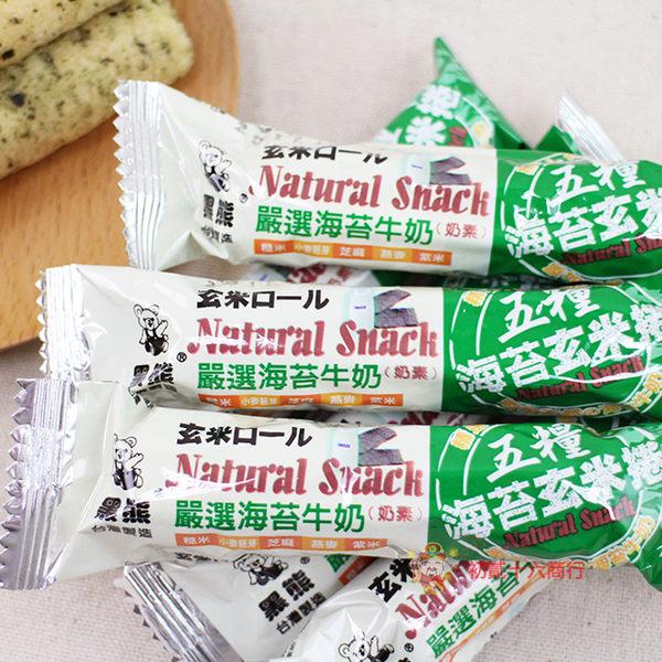 黑熊_海苔牛奶玄米捲-3000g【0216零食團購】G420-5