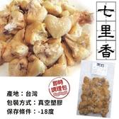 【WANG-全省免運】陳家滷雞屁股x5包(200克±10%/包)