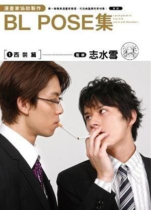 漫畫家協助製作 BL POSE集(1)西裝篇