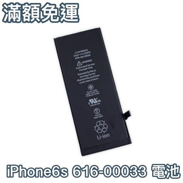 含稅附發票【贈4大禮+玻璃貼1元】iPhone6S 電池 iPhone 6S 電池 1715mAh