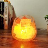 水晶鹽燈喜馬拉雅 創意裝飾小臺燈生日禮物簡約時尚臥室床頭夜燈 迎中秋全館85折