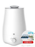 加濕器家用靜音辦公室臥室空調房空氣凈化大容量小型香薰噴霧 開春特惠