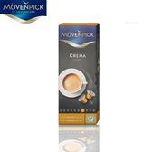 莫凡彼Mövenpick黃金奶油/膠囊咖啡(與市售雀巢NESPRESSO機器相容)