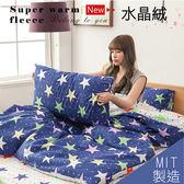 床包/水晶絨雙人床包被套四件組.MIT台灣製造.亮晶晶 /伊柔寢飾