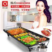 電燒烤爐家用不粘電烤爐無煙烤肉機電烤盤鐵板燒烤肉鍋HD