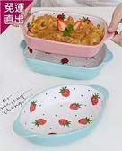 陶瓷焗飯碗草莓烤盤烘焙餐具烤碗 ins創意家用盤子烤箱專用焗飯盤 快速出貨