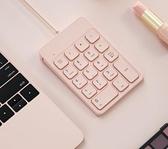 數字鍵盤 筆記本收銀臺式電腦外置銀行密碼輸入器外接USB小鍵盤粉色【快速出貨八折搶購】