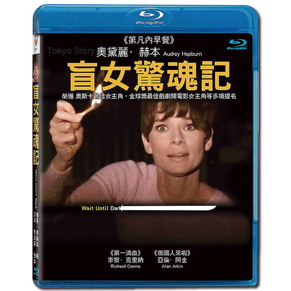 新動國際【盲女驚魂記 Wait Until Dark】藍光BD