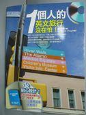 【書寶二手書T6/語言學習_WDE】1個人的英文旅行沒在怕!_黃文姝_附光碟.隨身本