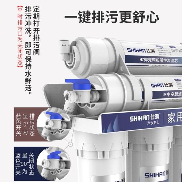 過濾器 仕瀚凈水器家用直飲廚房自來水龍頭過濾器濾水器五級超濾凈水機