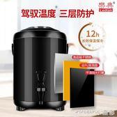 奶茶桶 商用奶茶桶304不銹鋼冷熱雙層保溫保冷湯飲料咖啡茶水豆漿桶10L升 晶彩生活