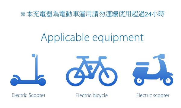 【CSP進煌】客製化充電器 SW12V4A 可充電動車.電動自行車.代步車.摺疊車.平衡車 .滑板車(60W)