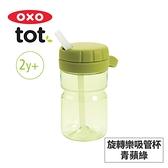 美國OXO tot 旋轉樂吸管杯-青蘋綠 0201412GBOX