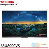 限區配送+基本安裝TOSHIBA 東芝 65型4K量子黑面板HDR QLED液晶顯示器 65U8000VS
