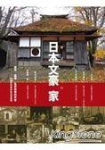 參見日本文豪の家 創作.靈感.私密故事的孕育 36個文學家的私生活