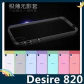 HTC Desire 820 半透糖果色清水套 軟殼 超薄防滑 矽膠套 保護套 手機套 手機殼
