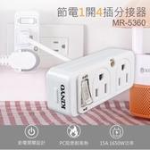 【超人百貨】KINYO 節電 1開 4插 分接器 MR-5360